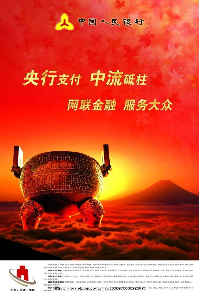 中国人民银行海报 标志 鼎 红太阳 红背景 叶子 树叶 山 红云 海报