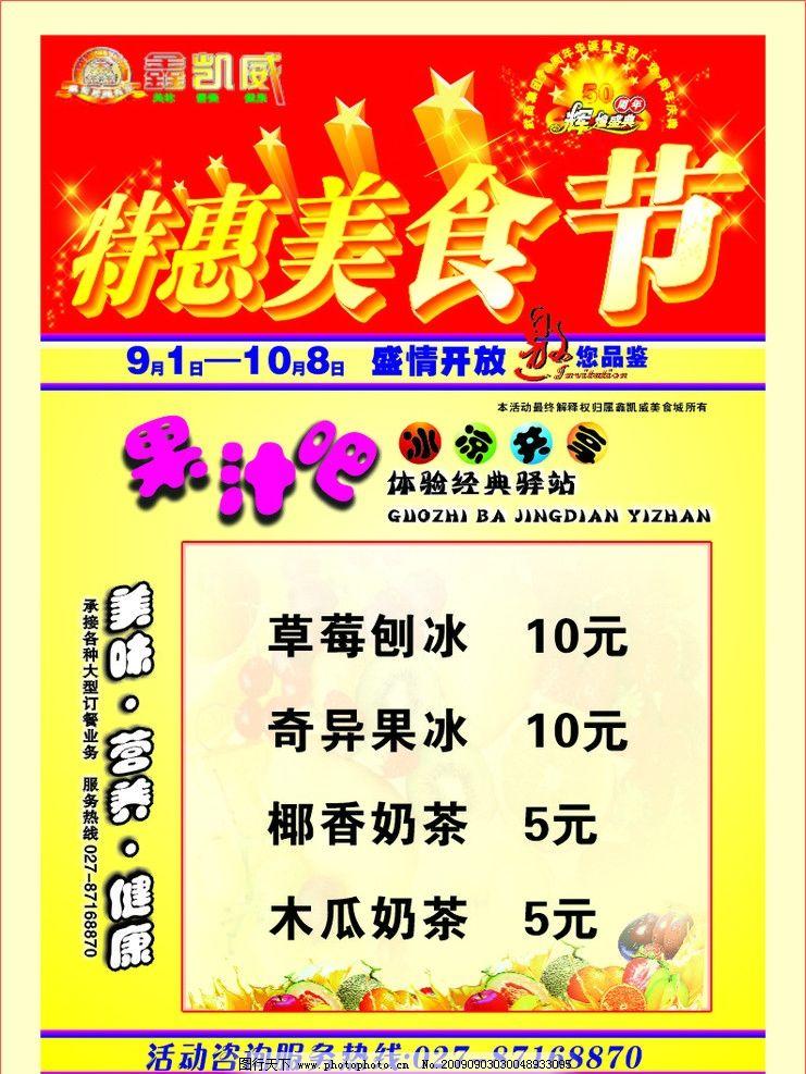 设计图库 海报设计 体育海报  特惠美食节暨周年庆典(水吧宣传) 果汁