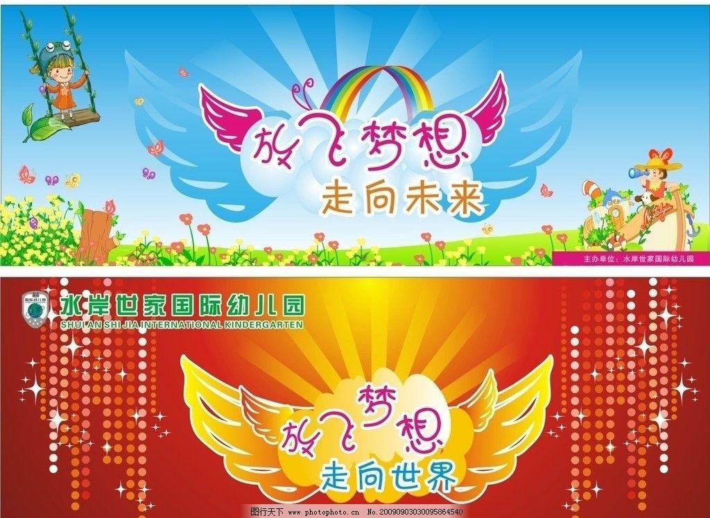 六一舞台背景 六一节海报 儿童节 幼儿园 放飞梦想 走向未来 矢量图