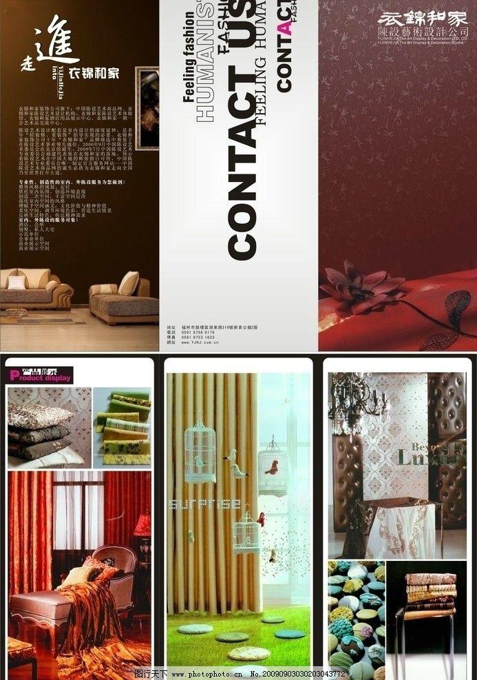 宣传三折页 dm单      艺术 陈设 设计 布艺 企业简介 装饰品 窗帘