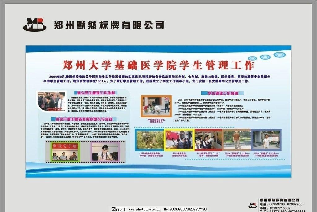 宣传展板 展板背景 学校管理工作展板 蓝色模版 展板模板 广告设计