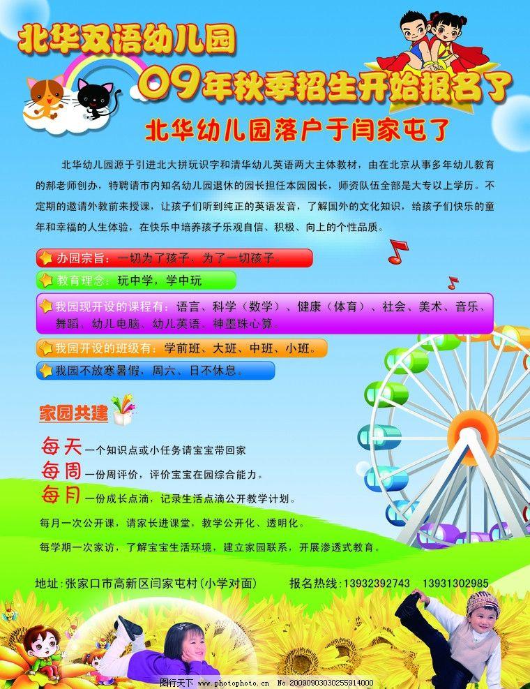幼儿园宣传单 海报设计 秋季招生 摩天轮 向日葵 卡通 dm宣传单 广告
