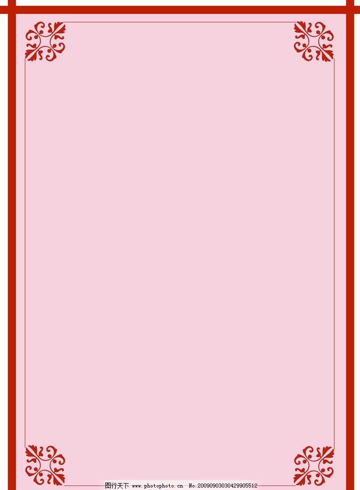 花边 菜单 菜单菜谱 广告设计模板 源文件 300dpi psd