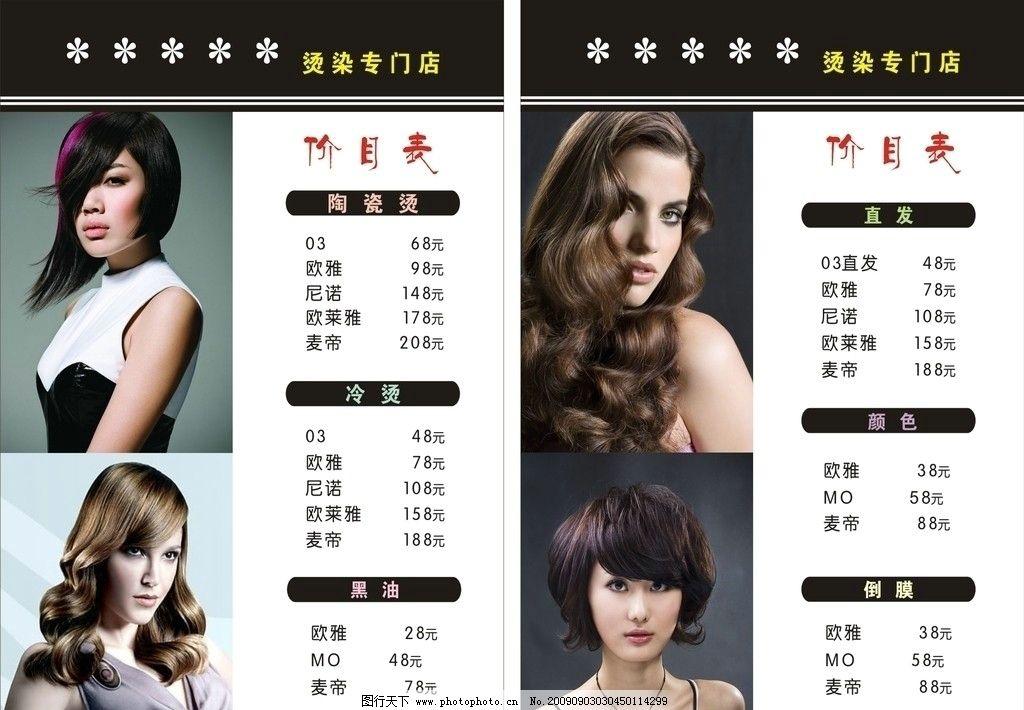 美发价目表 发型 烫发 菜单菜谱 广告设计 矢量 cdr