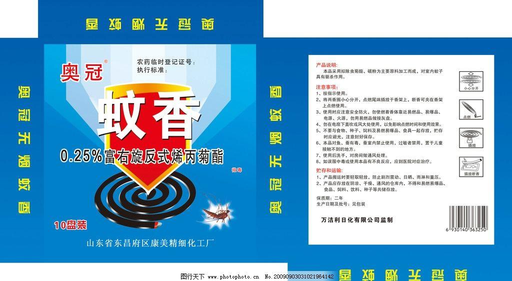 蚊香包装图片_其他_广告设计_图行天下图库