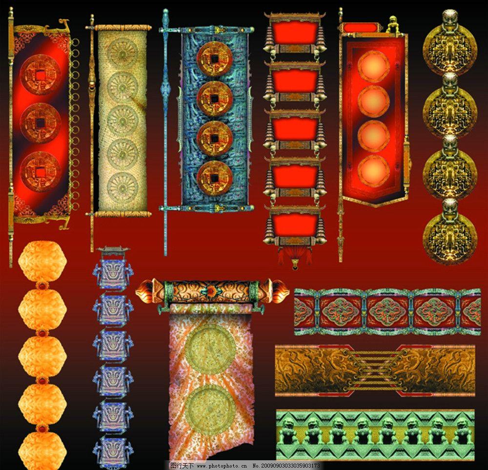古典小品 古典小品集合 精品浮雕 古典边框 底纹边框 古钱 旗子 psd