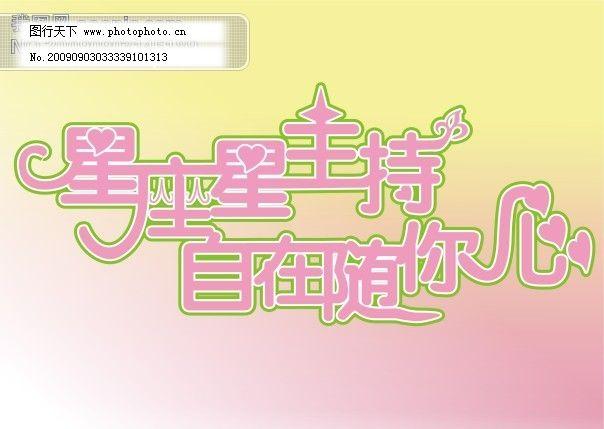 星座造形 星座造形免费下载 创意艺术字 字体设计艺术字设计 有个性