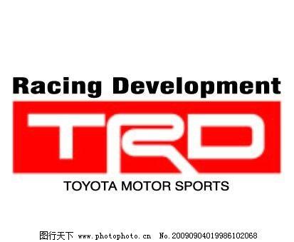 汽车改装品牌trd矢量logo2图片