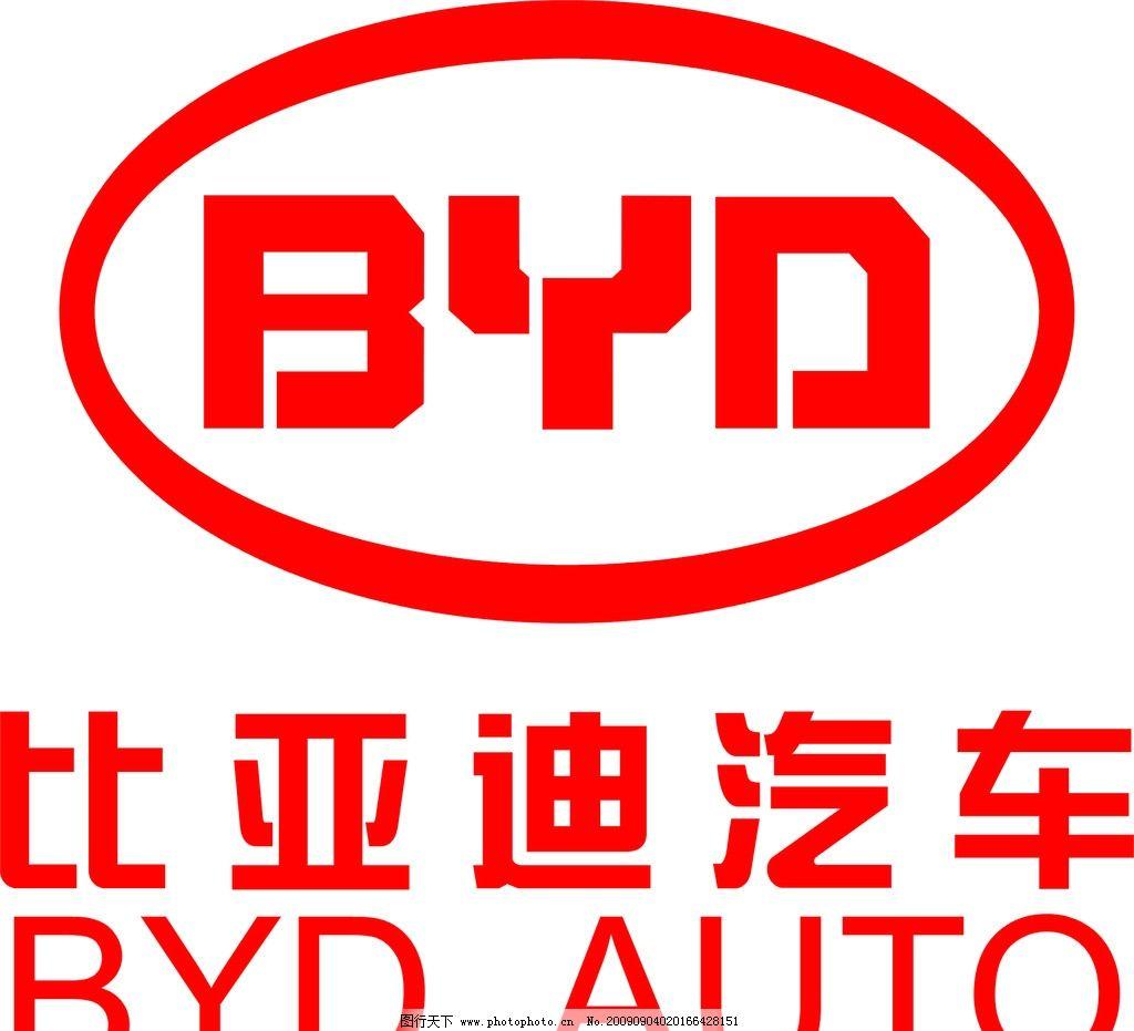 比亚迪汽车标记 其他 标识标志图标 矢量 cdr