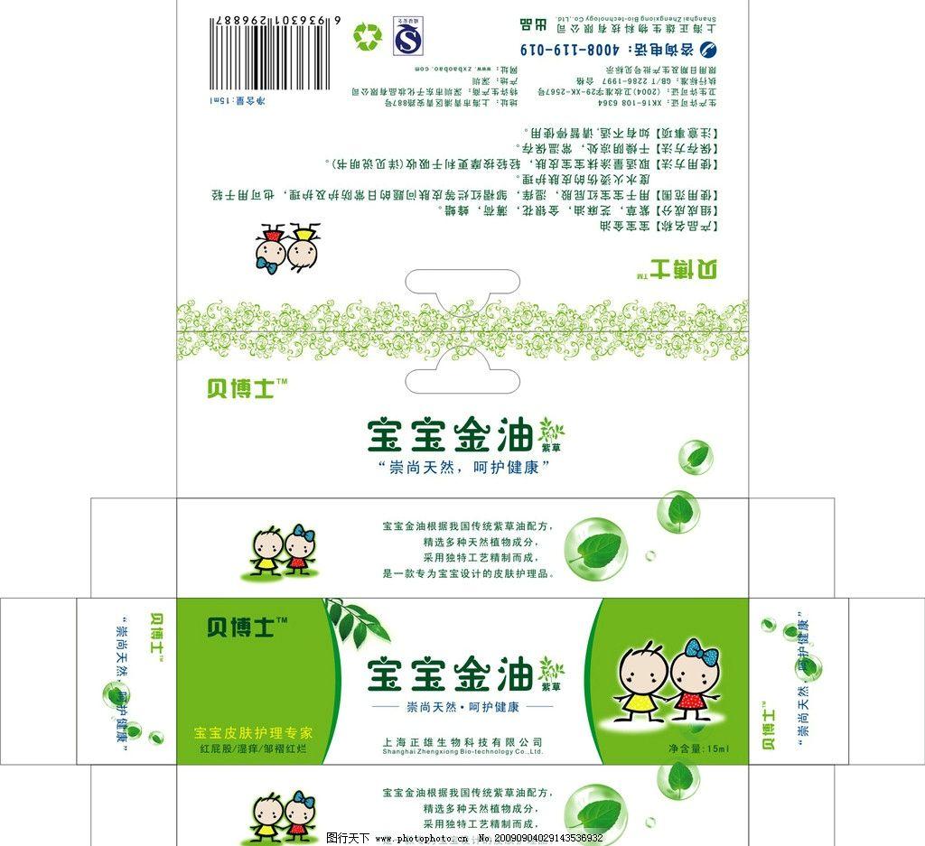 宝宝金油包装设计 紫草油 化妆品 护肤品 婴儿用品 cdr9矢量 广告设计
