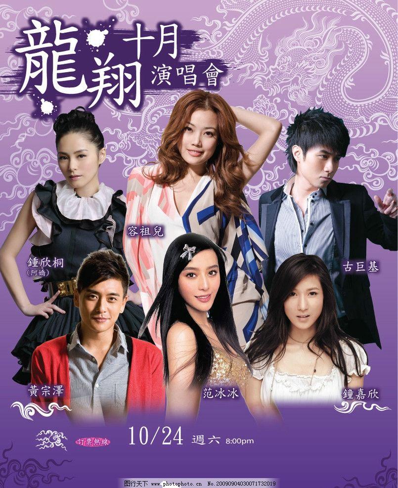 演唱会海报设计 龙底图 紫色渐层 歌手去背 容祖儿 古巨基 钟欣桐