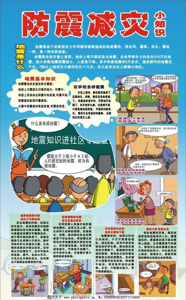 地震 学校 防震减灾 小知识 矢量 展板模板 广告设计