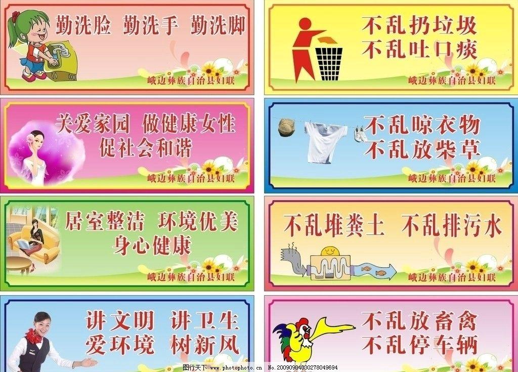 宣传标语模板 环境整治 讲文明 展板模板 广告设计 矢量 cdr