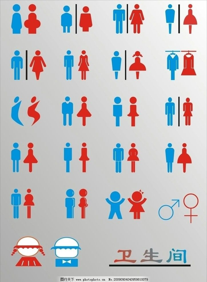卫生间男女标识 男厕 女厕        wc 公共厕所标志 人物 儿童幼儿
