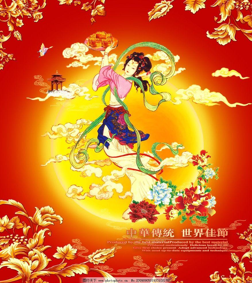 设计图库 设计元素 纹理边框  中秋佳节 中秋节素材 月饼 嫦娥 亭子