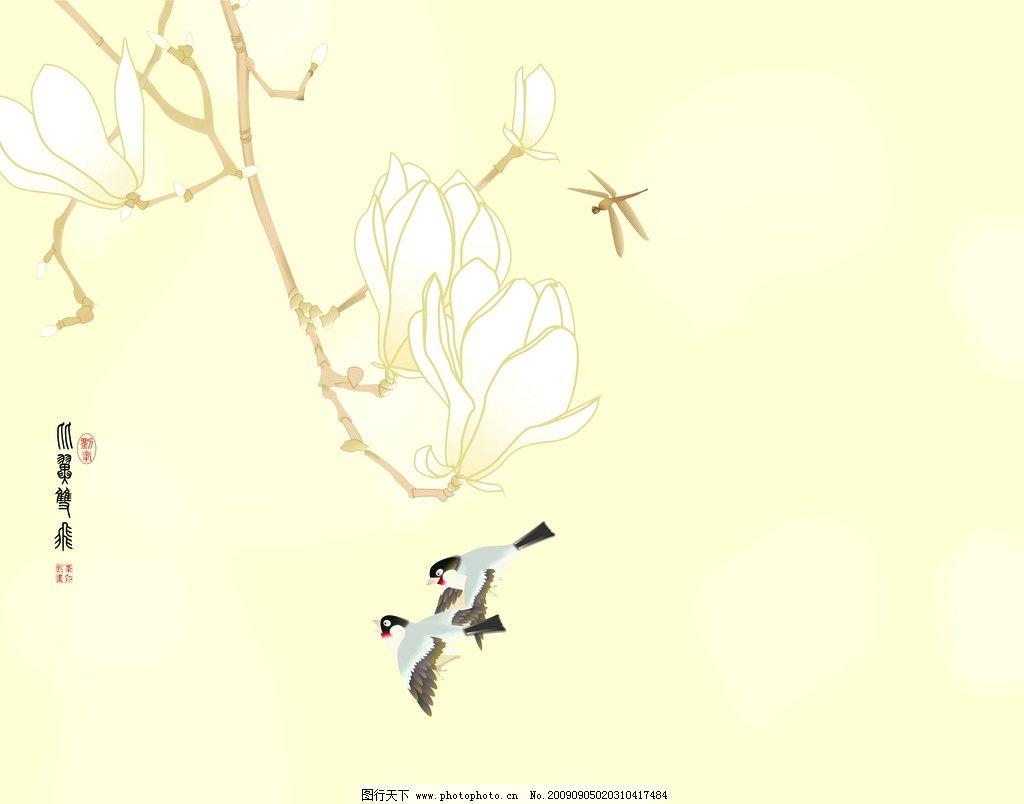 比翼双飞 喜鹊 黄鹂 蜻蜓 花 习飞 黄色 移门 花边花纹 底纹边框 设计