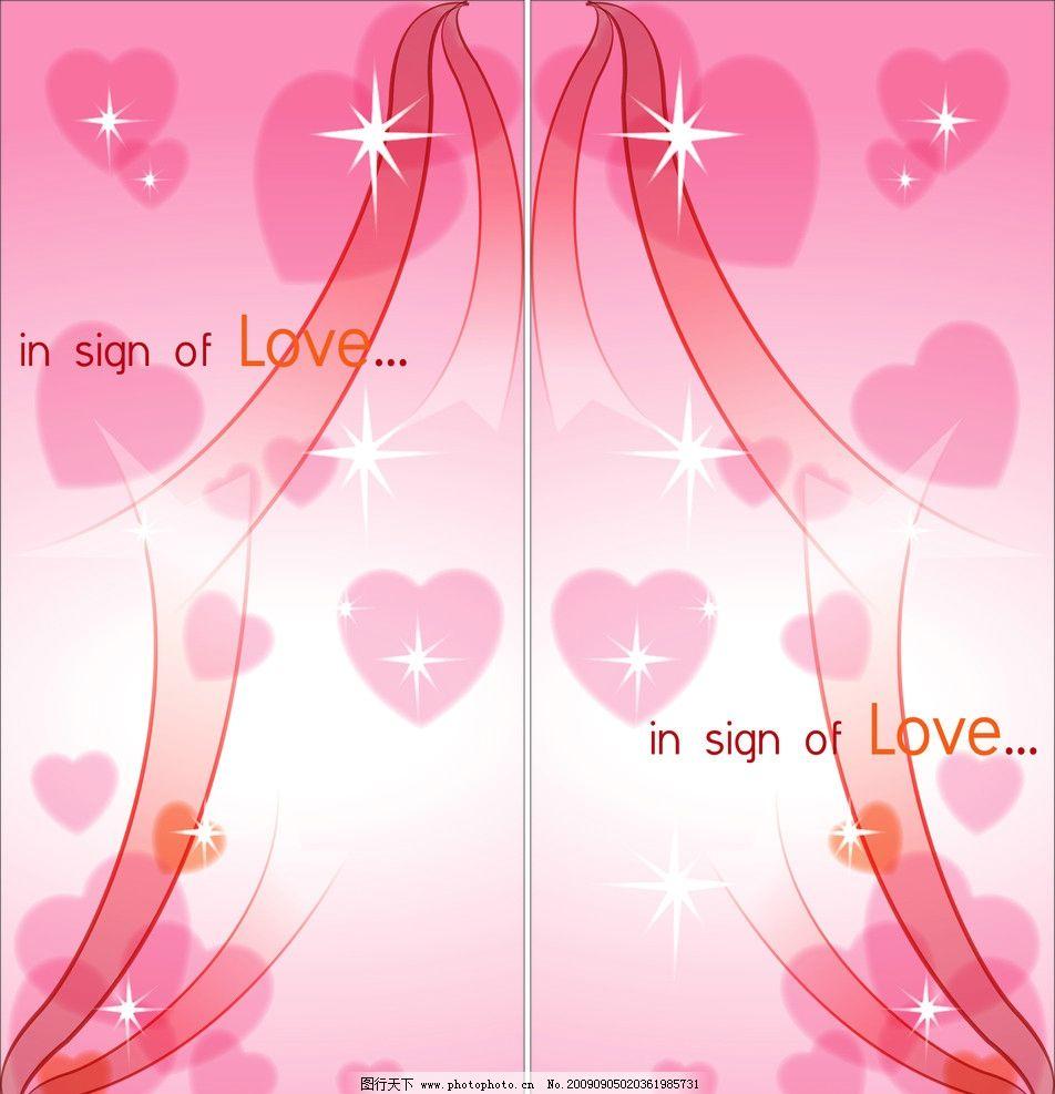 漂亮时尚移门 粉红色 桃心 飘带 星星 梦幻 花纹花边 底纹边框 矢量