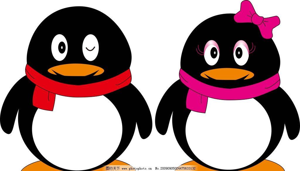 企鹅头像2006版