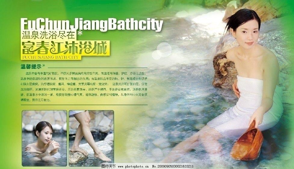 富春江沐浴城海报图片