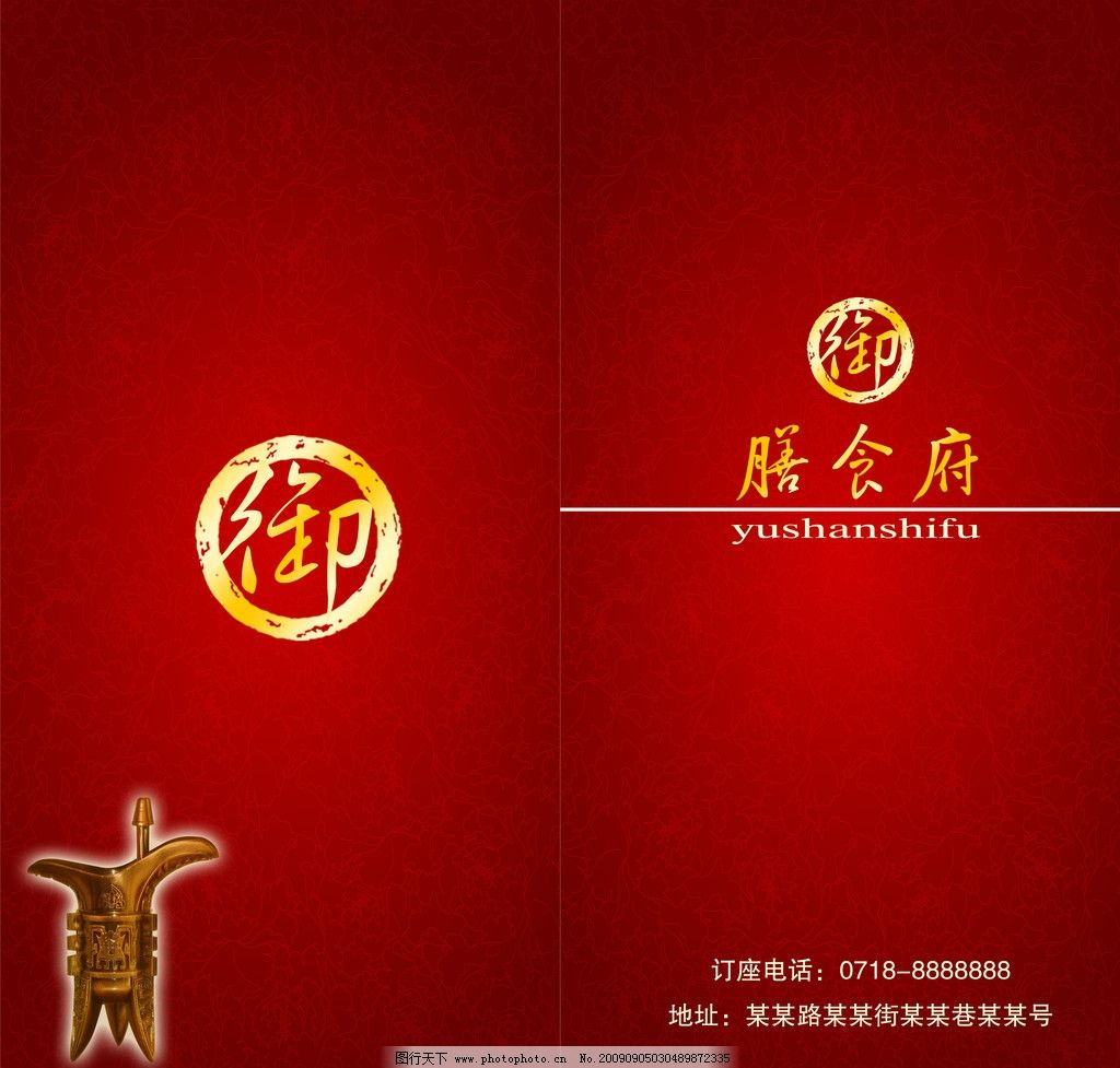 菜单封面封底 折页 花纹 红色背景 菜单菜谱 广告设计模板 源文件 300