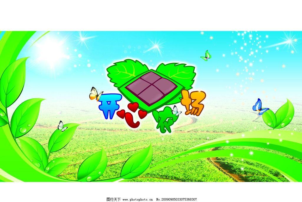 开心农场 开心农场开场logo 田园背景 矢量绿叶 星星 太阳光 蝴蝶