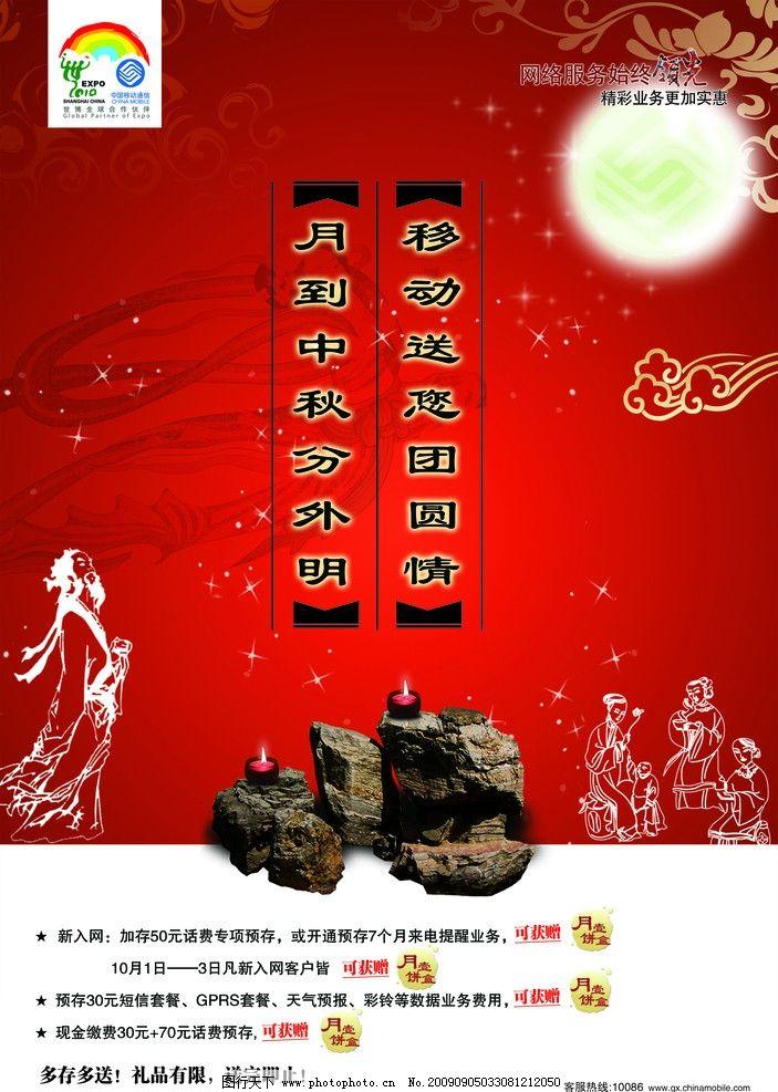 移动中秋对开海报 古人篇 中国移动 海报设计 宣传 嫦娥 月圆中秋