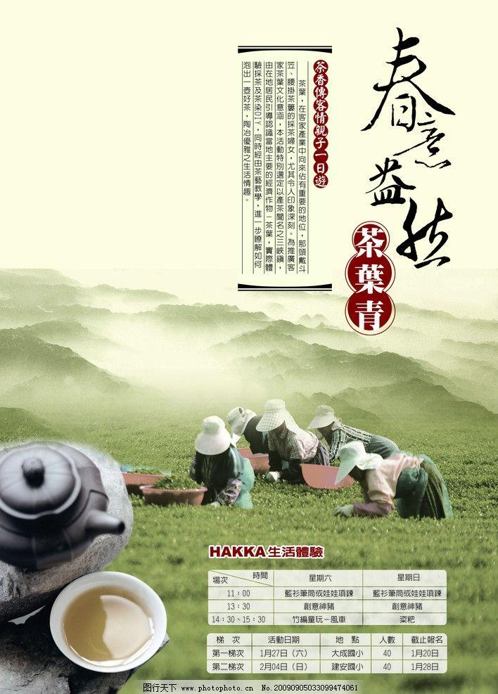 茶叶海报 茶杯 茶壶 茶香 茶乡 采茶 茶艺 茶韵 茶道 客家 春意 中国