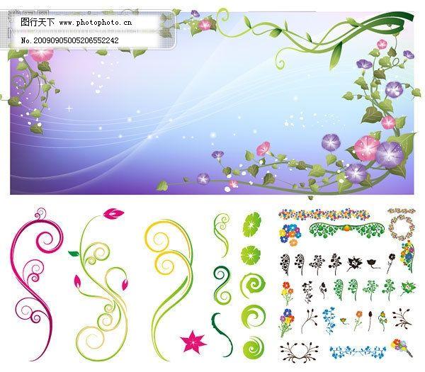 花边元素矢量素材 矢量图 牵牛花 梦幻 线条 藤蔓 柔和 植物