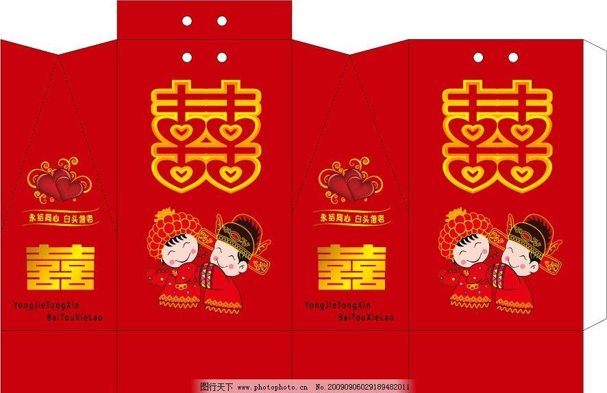 喜糖盒子 包装盒 矢量 包装设计 广告设计 eps