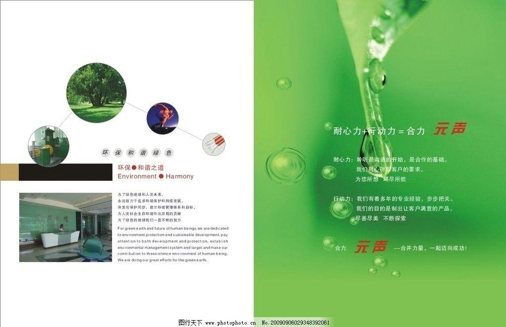 企业形象页 环保 绿色 水珠 企业文化排版 电线 运动 圆 大树 画册