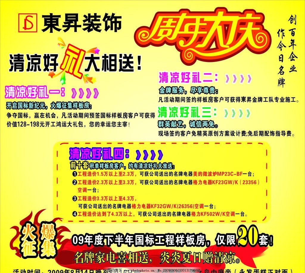 装饰周年大庆 礼品 火爆 海报设计 广告设计 矢量 cdr