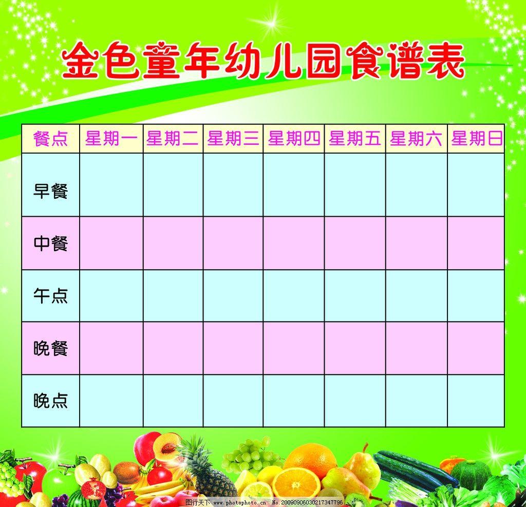 幼儿园食谱表图片_展板模板