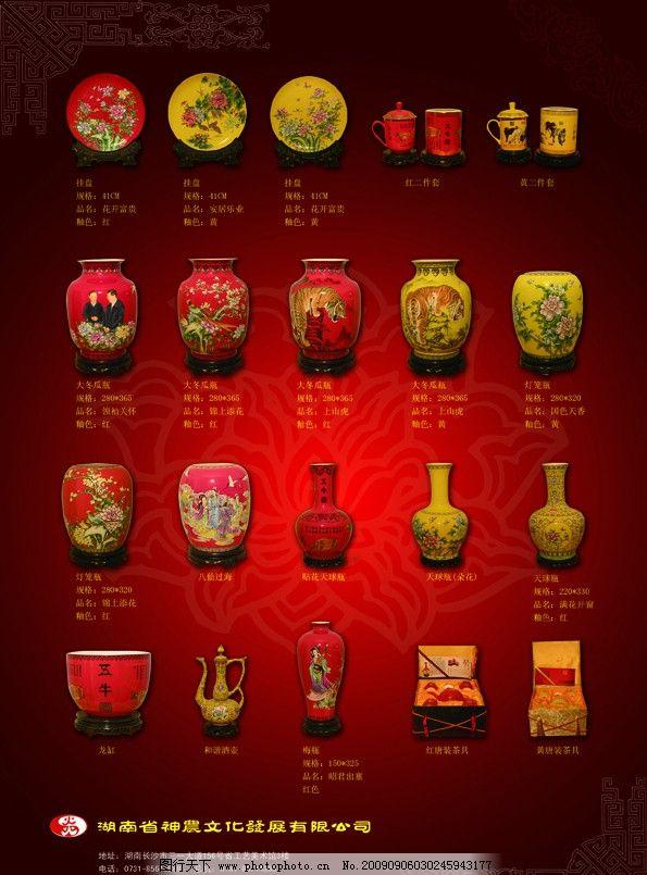 瓷器宣传单 红色背景 瓶 礼品 中国风 红瓷 贴花瓷 古典边框 dm宣传单