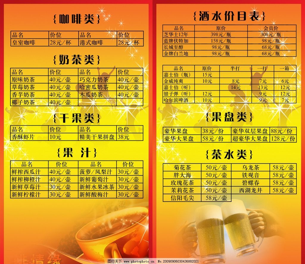 酒水菜单 酒水牌 酒水价格表 广告设计模板 源文件