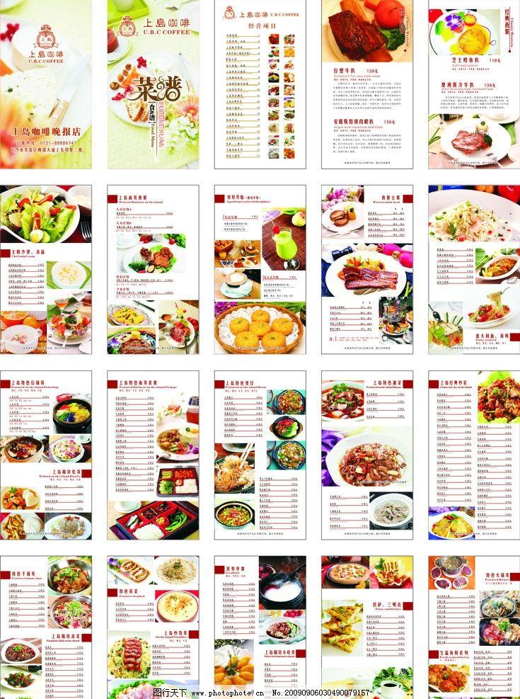 牛排 牛扒 食品 酒店 酒楼 餐饮 肉 饭 美食 菜单菜谱 广告设计 矢量