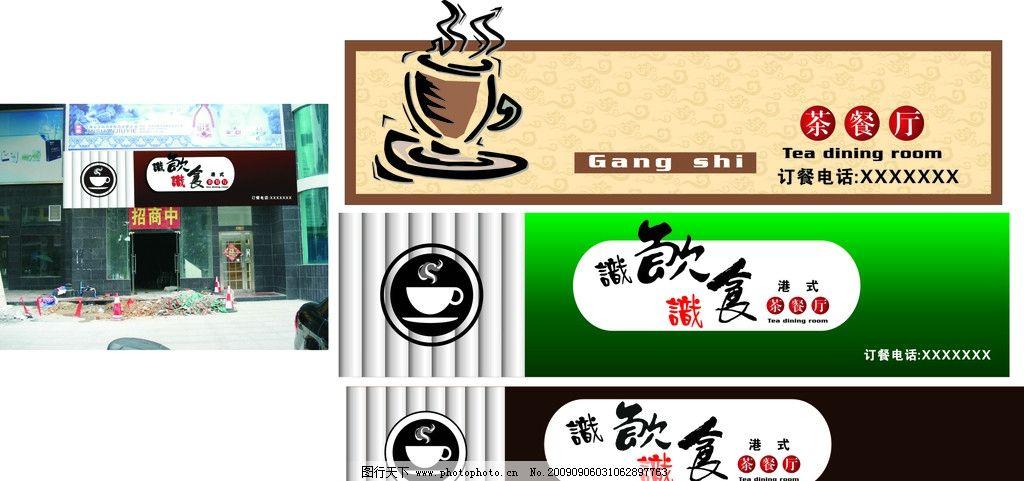 茶餐厅招牌 效果图 饮食 其他设计 矢量
