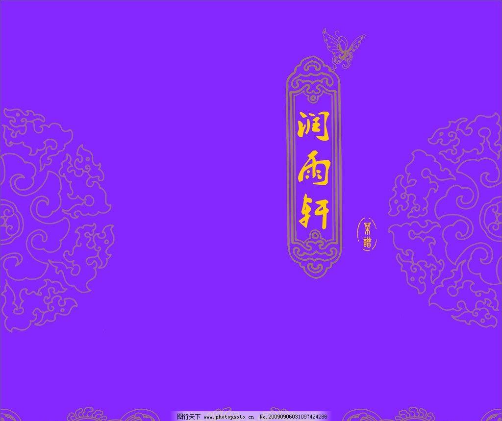 菜谱设计 原创 矢量 水墨 古诗 浦公英 兰花 菊花 牡丹 花边