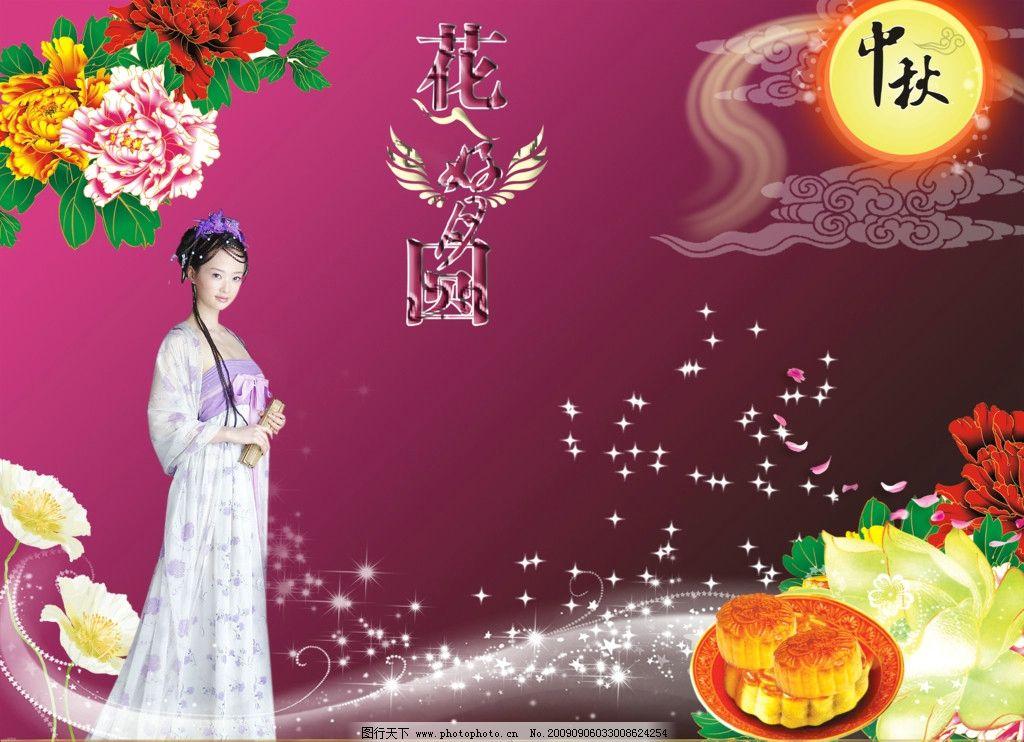 梦幻 中秋素材 节日素材 psd分层素材 古代美女 花边 花瓣 艺术字体图片