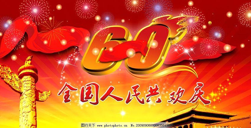 国庆公益活动海报