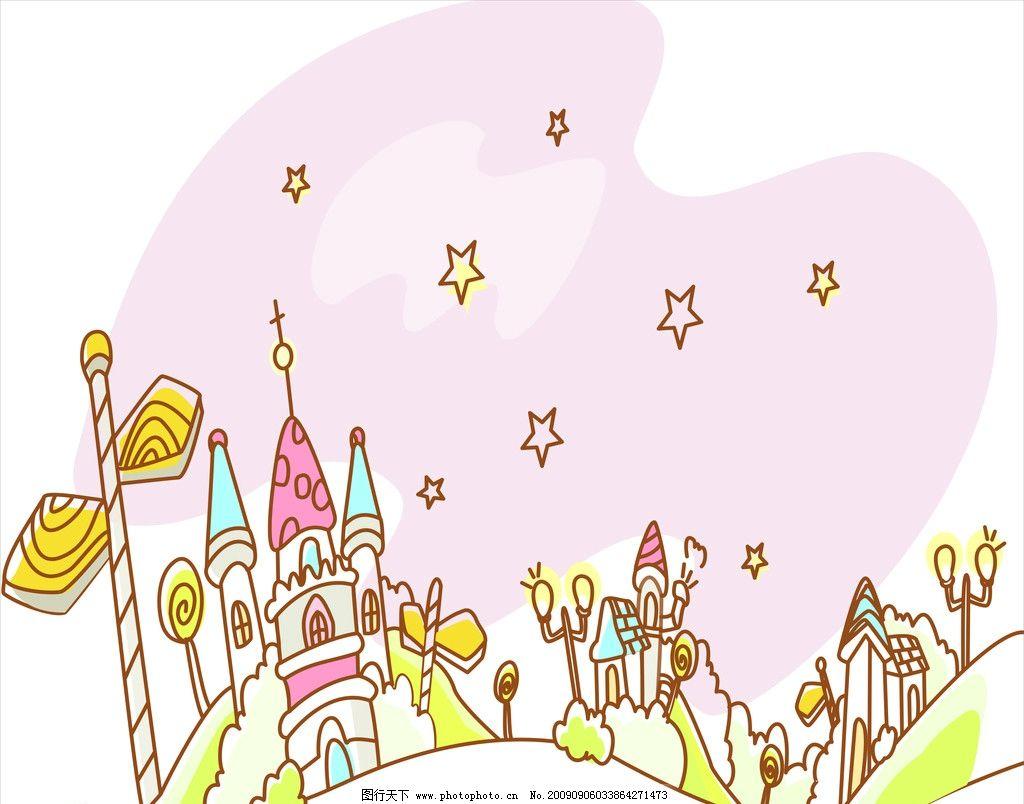 卡通房子 矢量 星星 城市 矢量素材 其他矢量 cdr