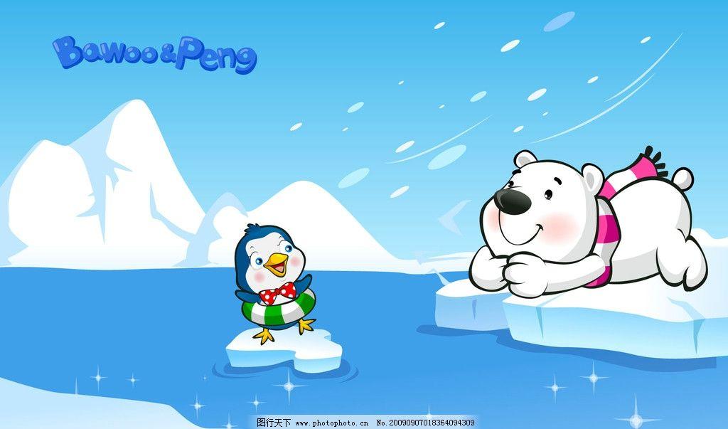北极熊 冰熊 卡通 企鹅 动漫人物 动漫动画 设计 72dpi jpg