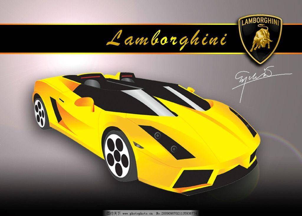 手绘跑车 兰博基尼 3d作品 3d设计 72dpi jpg