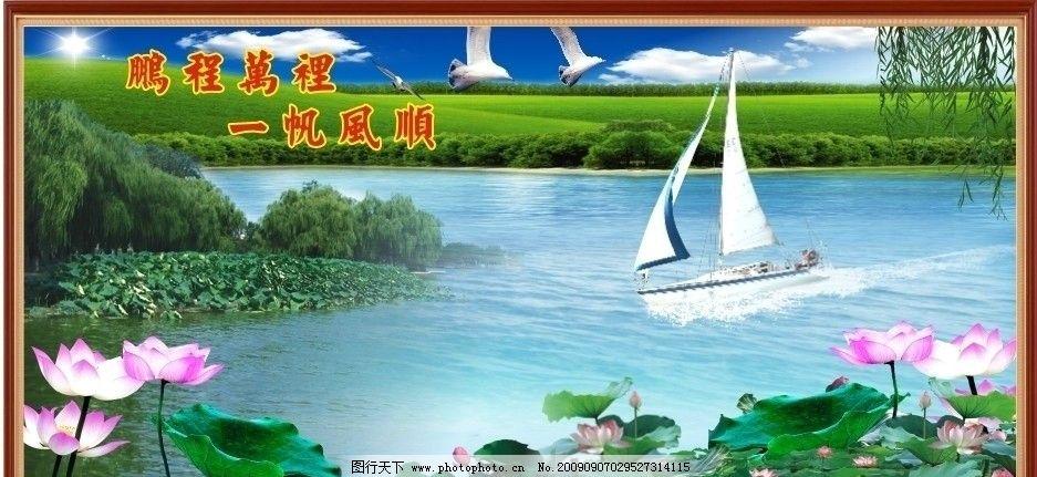 风景画 山水画 一帆风顺 鹏程万里 荷花 帆船 柳条 草地 蓝天 百合