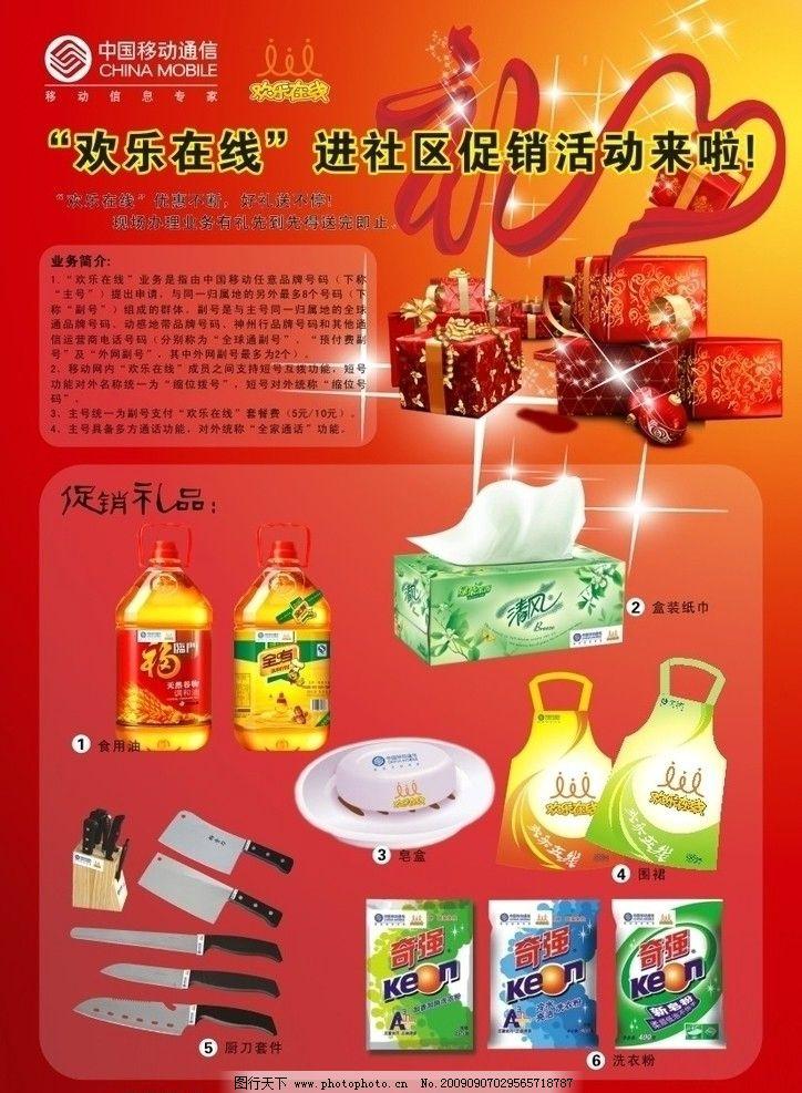 移动欢乐在线宣传单张 中国移动 礼字 礼品 纸巾盒 食用油 刀具 洗衣图片