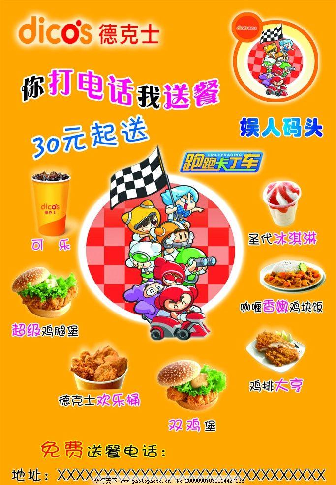 海报 德克士 展架 订餐 送餐 海报设计 广告设计 矢量 cdr