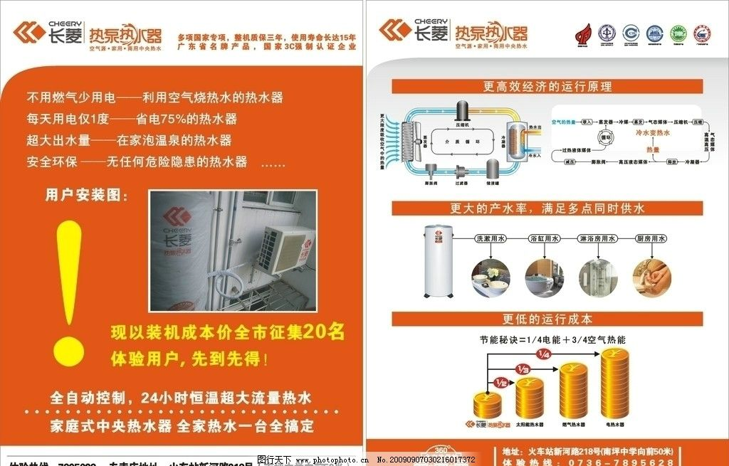 长菱热泵热水器宣传单页 橙色 安装图 运行原理图 多点供水图 运行
