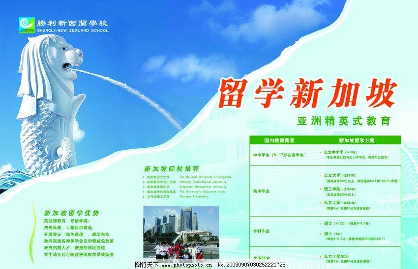 留学新加坡 教育 师生 院校 培训 展板模板 广告设计模板 源文件 72dp