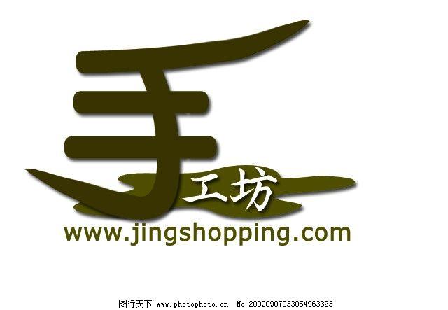 手工坊logo设计图片