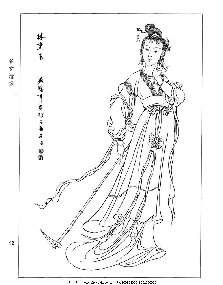 古代人物画素描图片