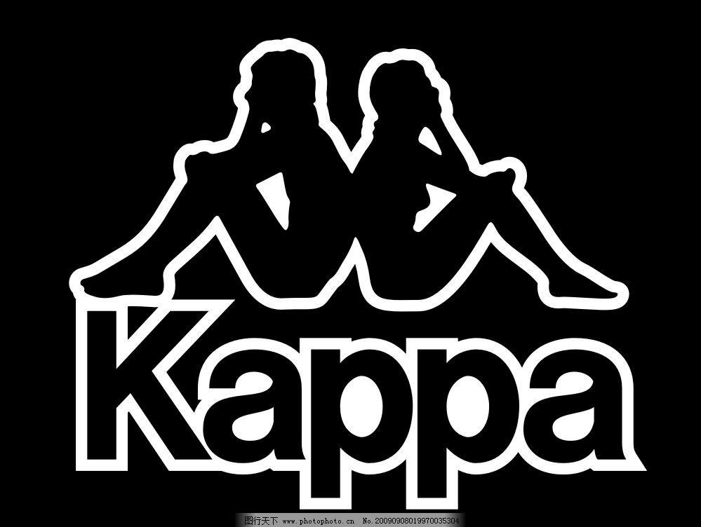 logo 服装品牌/Kappa服装品牌LOGO图片